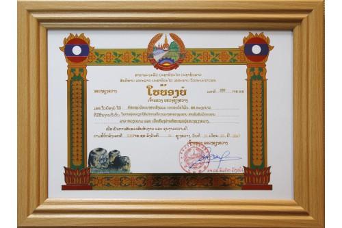 Giấy khen của Chủ tịch Tỉnh Xiêng Khoảng – Lào tặng Thư viện Khoa học Tổng hợp TP. HCM năm 2017